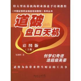 《中国证券职业操盘培训教程》系列丛书:道破盘口天机彩图版(上册)