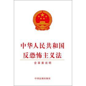 中华人民共和国反恐怖主义法(含草案说明)