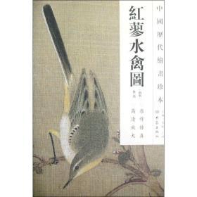 中国历代绘画珍本:红蓼水禽图