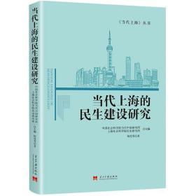 当代上海的民生建设研究