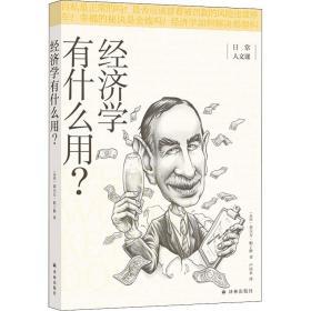 经济学有什么用?/日常人文课