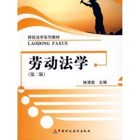 财经法学系列教材:劳动法学(第2版)