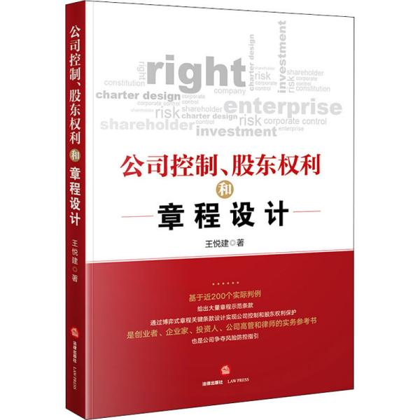 公司控制、股东权利和章程设计