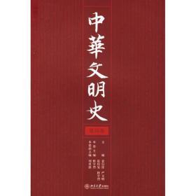 中华文明史(第4卷)