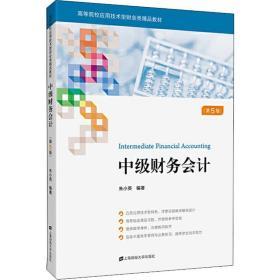 中级财务会计(第五版)