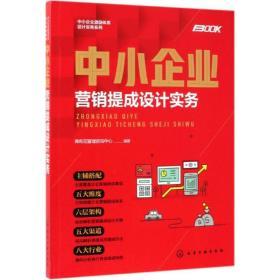 中小企业激励体系设计实务系列--中小企业营销提成设计实务