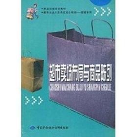超市从业人员岗位组合培训·管理系列:超市卖场布局与商品陈列