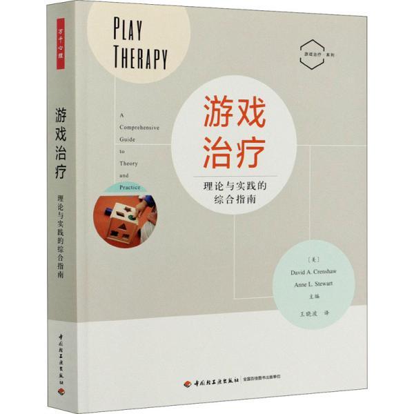 万千心理·游戏治疗-理论与实践的综合指南