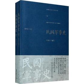 民国军事史•第四卷(上下册):1946-1949 国共两军第二次国内战争(上、下)