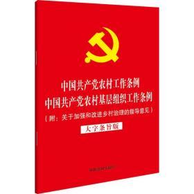 中国共产党农村工作条例中国共产党农村基层组织工作条例(大字条旨版)
