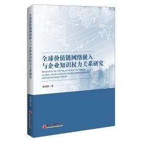 全球价值链网络嵌入与企业知识权力关系研究