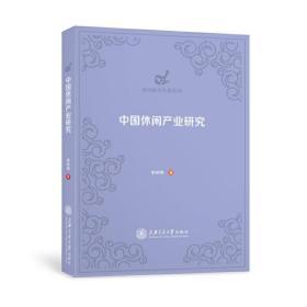 中国休闲产业研究