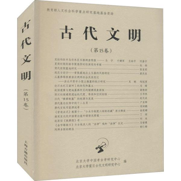 古代文明(第15卷)
