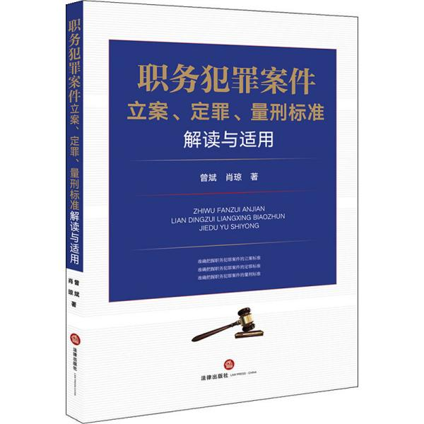 职务犯罪案件立案、定罪、量刑标准解读与适用