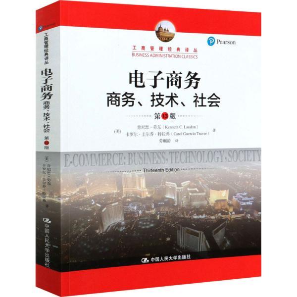 电子商务:商务、技术、社会(第13版)/