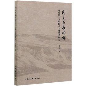 民主革命时期马克思主义中国化主体塑造研究