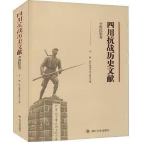 四川抗战历史文献?少数民族卷