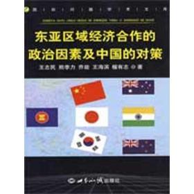 东亚区域经济合作的政治因素及中国的对策