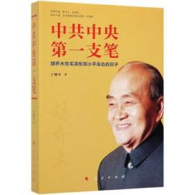 中共中央第一支笔——胡乔木在毛泽东邓小平身边的日子