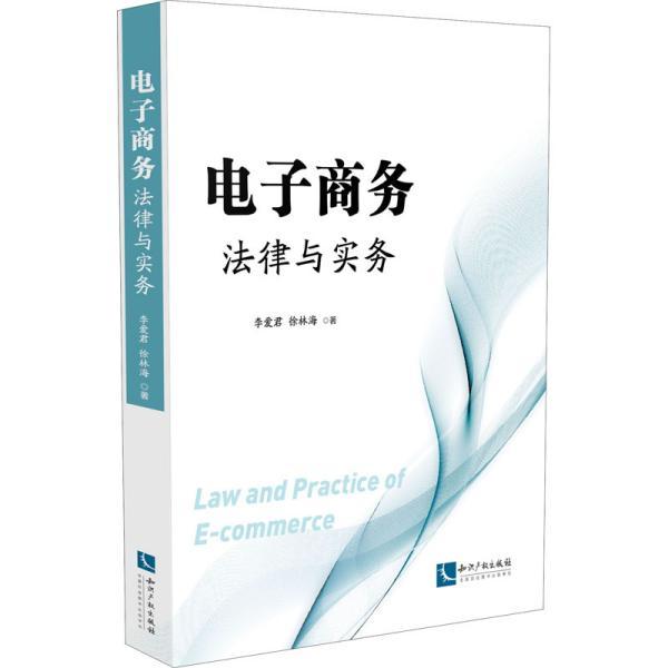 电子商务法律与实务