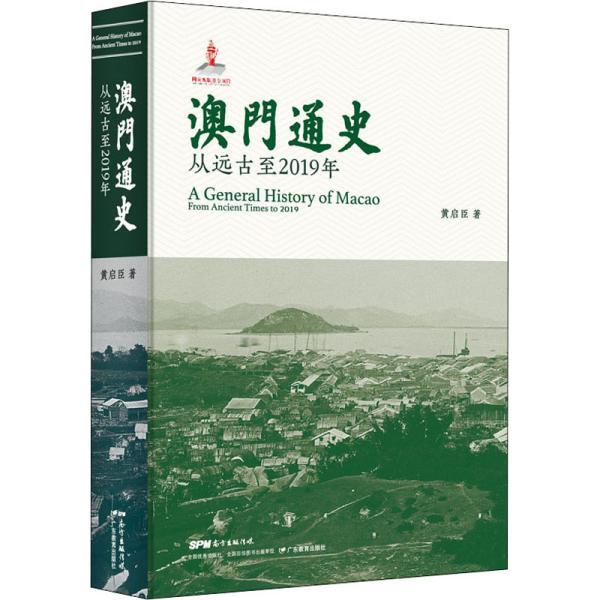 澳门通史:从远古至2019年
