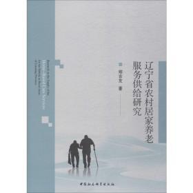 辽宁省农村居家养老服务供给研究