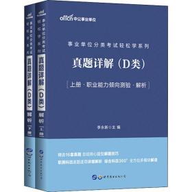 中公教育2020事业单位分类考试轻松学系列:真题详解(D类)