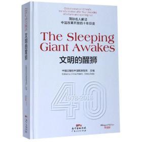 TheSleepingGiantAwakes文明的醒狮