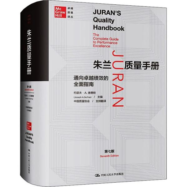 朱兰质量手册——通向卓越绩效的全面指南(第七版)(卓越质量译丛)