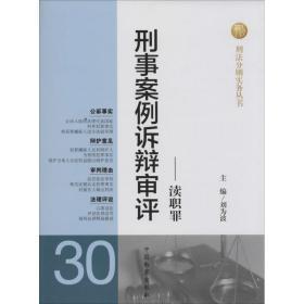 刑法分则实务丛书·刑事案例诉辩审评:渎职罪