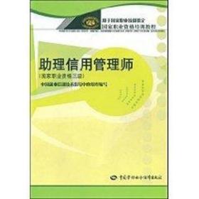国家职业资格培训教程:助理信用管理师(国家职业资格3级)