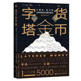 货币金字塔:从黄金、美元到比特币和央行数字货币