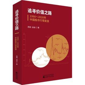追寻价值之路:1990~2020年中国股市行情复盘