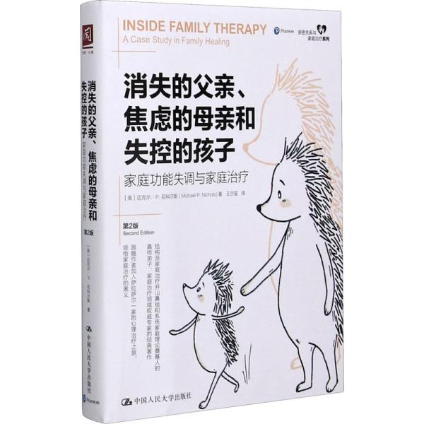 消失的父亲、焦虑的母亲和失控的孩子:家庭功能失调与家庭治疗(第2版)