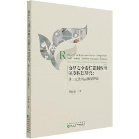 食品安全责任强制保险制度构建研究:基于立法利益衡量理论