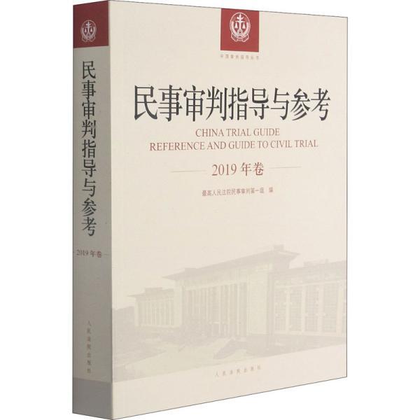 民事审判指导与参考(2019年卷)/中国审判指导丛书