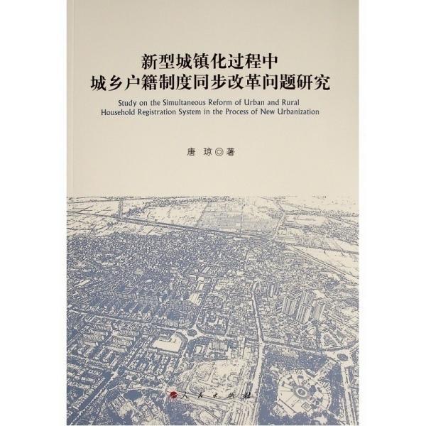 新型城镇化过程中城乡户籍制度同步改革问题研究