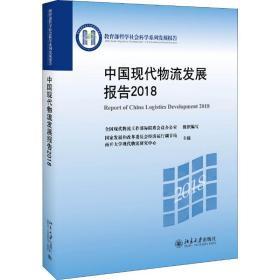 中国现代物流发展报告2018