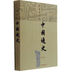 中国通史 中国历史 吕思勉 新华正版