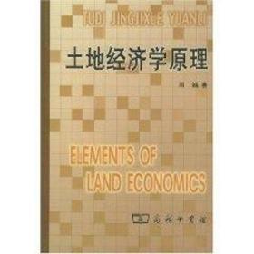 土地经济学原理