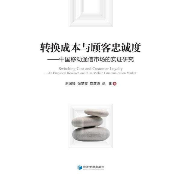 转换成本与顾客忠诚度:中国移动通信市场的实证研究