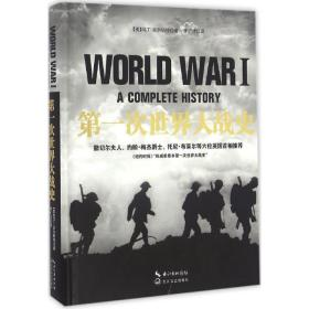 第一次世界大战史