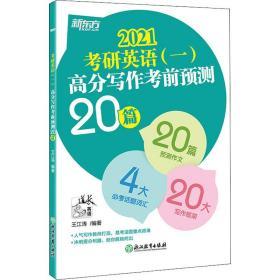 新东方 (2021)考研英语(一)高分写作考前预测20篇
