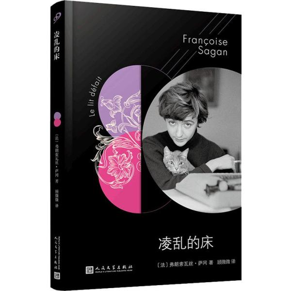 法国文学才女萨冈传奇作品系列:凌乱的床(软精装)
