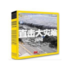 美国地理直击大灾难系列(套装共5册) 各国地理 朱迪·弗雷丁 新华正版