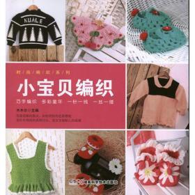 时尚编织系列:小宝贝编织