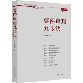 要件审判九步 法学理论 邹碧华 新华正版