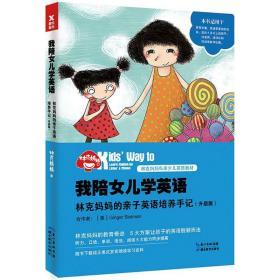 我陪女儿学英语:林克妈妈的亲子英语培养手记(升级版)