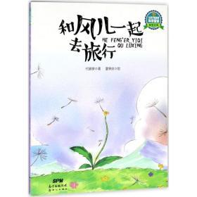 让孩子着迷的科学童话·植物专辑:和风儿一起去旅行