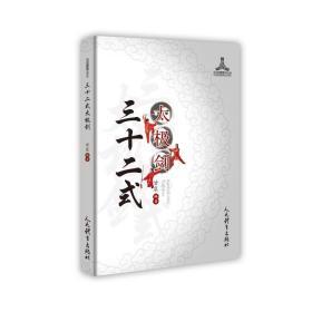 三十二式太极剑/运动健康100分 体育 甘泉 新华正版